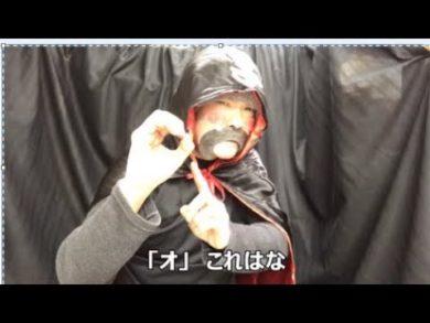 「オ(指文字)」(全国手話検定5級・手話技能検定7級)【手話クエスト レベル2】 ※字幕付き手話動画で読み取り練習できるゾヨ♪