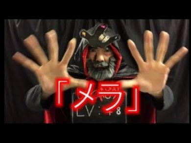「メラ(呪文)」ドラゴンクエストネタシリーズ(指文字)【手話クエスト レベル2】 ※字幕なし手話動画で読み取り練習できるゾヨ♪