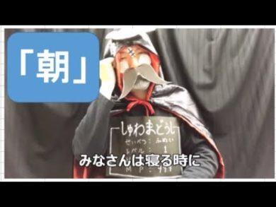 「朝(時間)」(全国手話検定5級・手話技能検定6級)【手話クエスト レベル6】 ※字幕付き手話動画で読み取り練習できるゾヨ♪