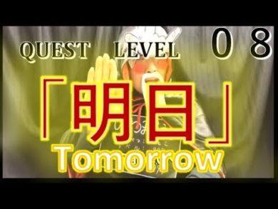 「明日(時間)」(全国手話検定5級・手話技能検定6級)【手話クエスト レベル8】 ※字幕付き手話動画で読み取り練習できるゾヨ♪