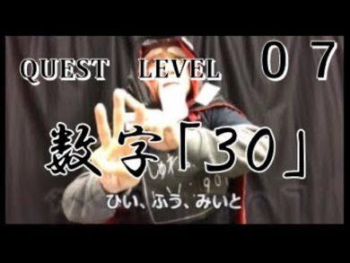 「30(数字)」(全国手話検定5級・手話技能検定6級)【手話クエスト レベル7】 ※字幕付き手話動画で読み取り練習できるゾヨ♪