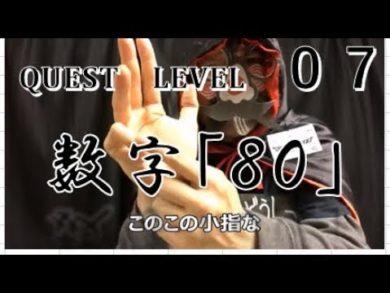 「80(数字)」(全国手話検定5級・手話技能検定6級)【手話クエスト レベル7】 ※字幕付き手話動画で読み取り練習できるゾヨ♪